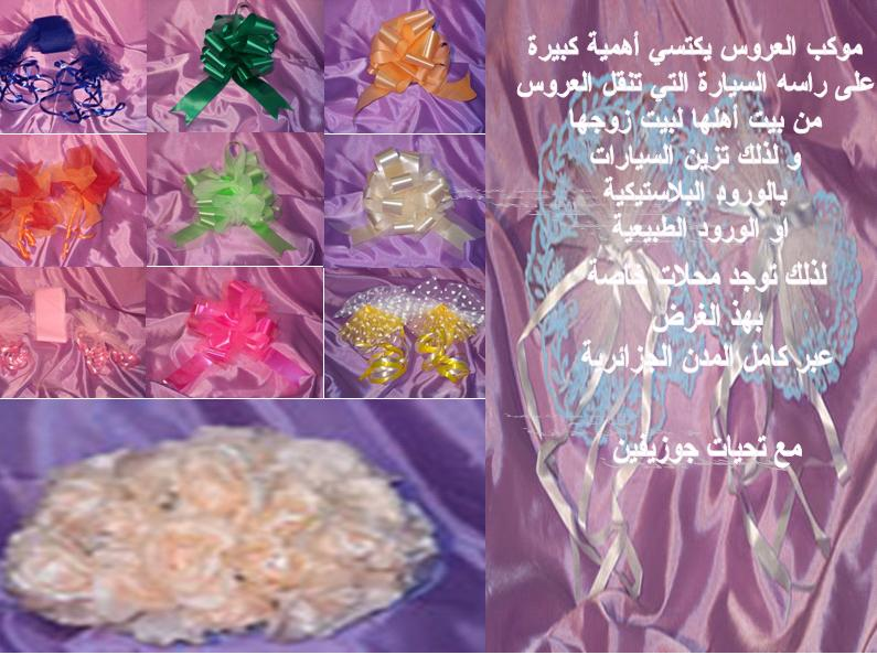 عادات و تقاليد أهل الجزائر بالأعراس و المناسبات 16031613.jpg