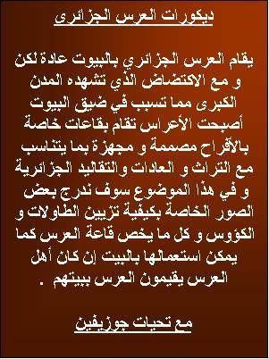 أناقة العروس الجزائرية 16041510.jpg