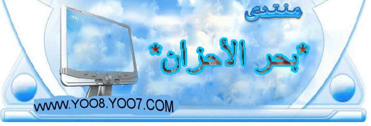 بـــحــــر الأحـــــــــزان