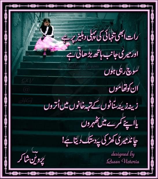 Parveen Shakir Poetry In Urdu Pdf