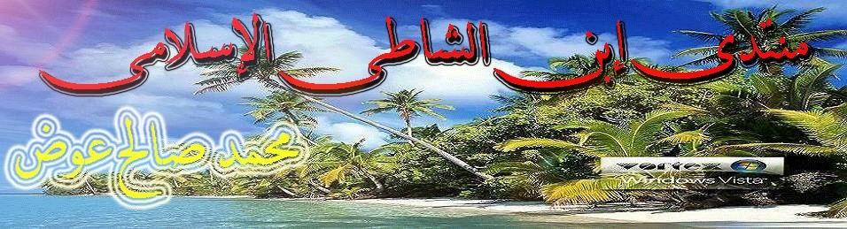 منتدي إبن الشاطئ الإسلامي ( إبن الشاطئ)