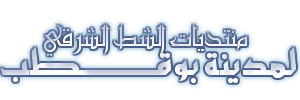 منتديات الشط الشرقي لمدينة بوقطب