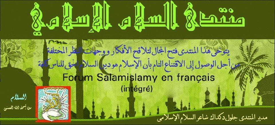 منتدى السلام الإسلامي