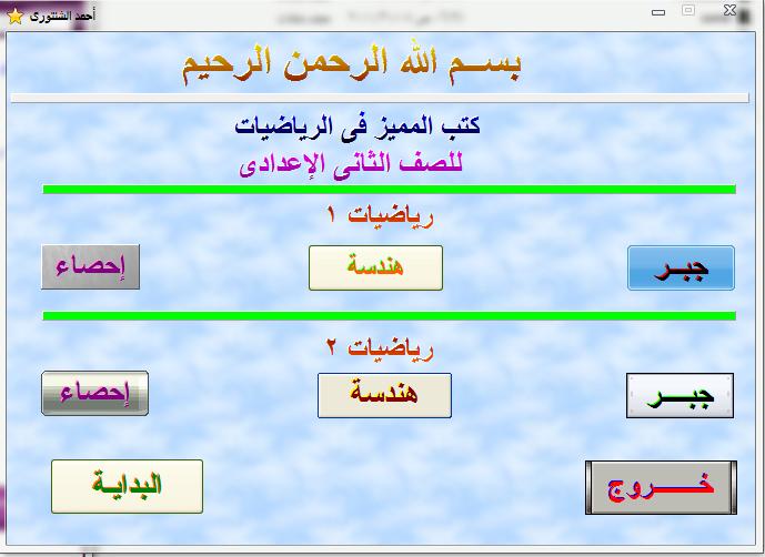 تحميل أسطوانة المميز رياضيات الصف الثانى الإعدادى 2012 08-04-20.png