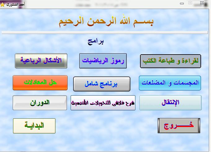 تحميل أسطوانة المميز رياضيات الصف الثانى الإعدادى 2012 08-04-22.png