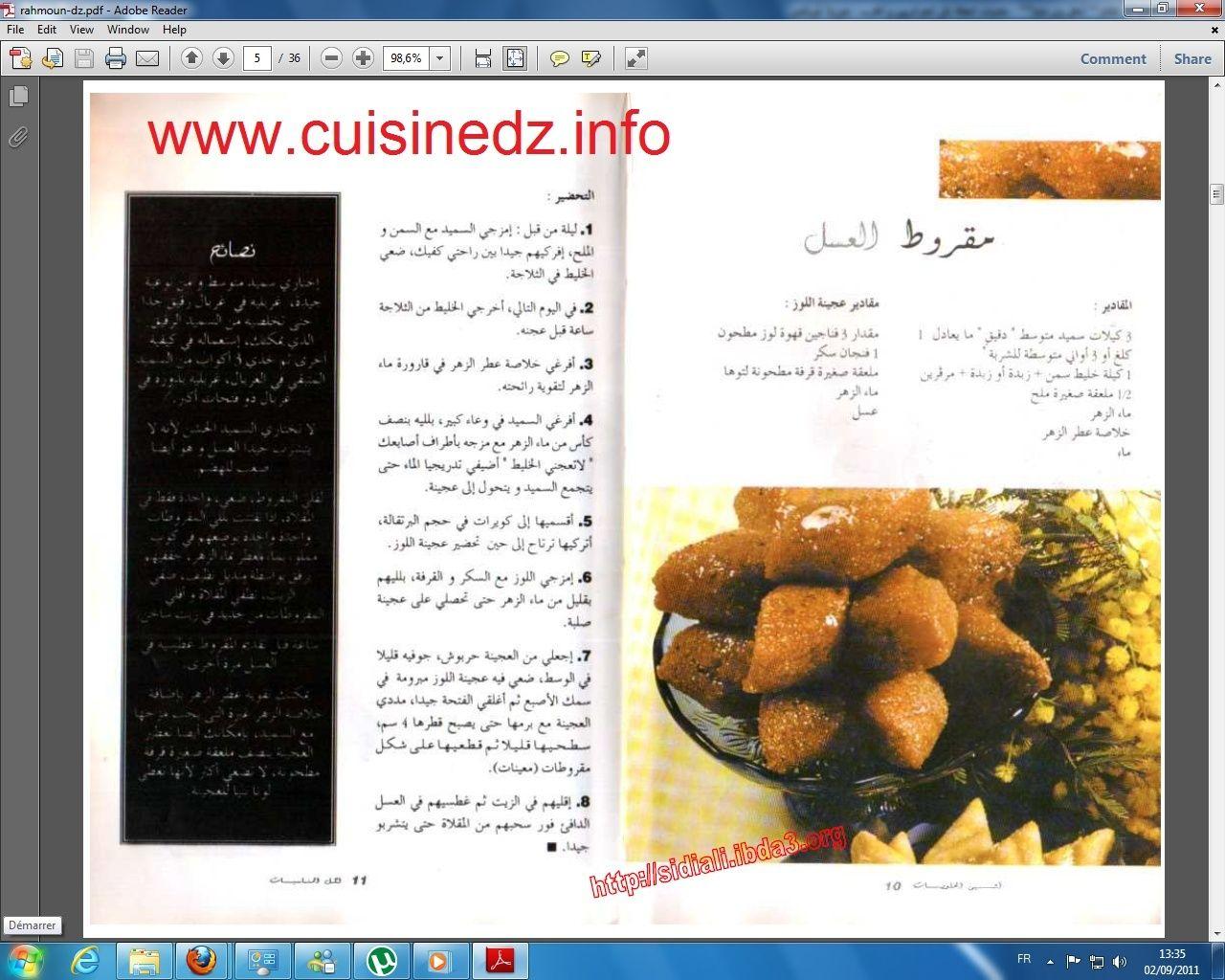 كتاب الحلويات الخاص بأميرة المطبخ الجزائري السيدة بوحامد مع أكثر من 40 وصفة