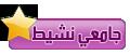جامعي نشيط