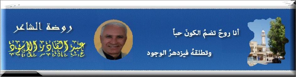 روضة الشاعر عبد القادر الأسود