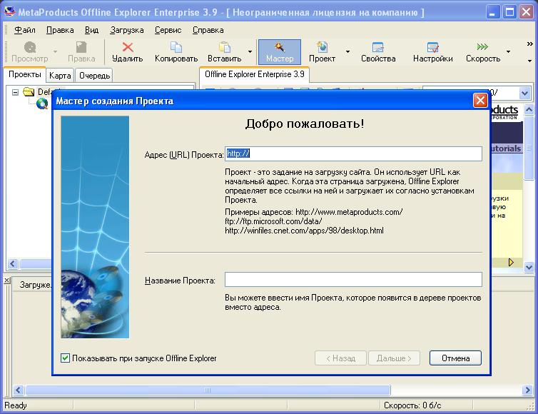 Скачать Offline Explorer Enterprise 5.9.3374 SR5+ crack (patch)Русск на бол