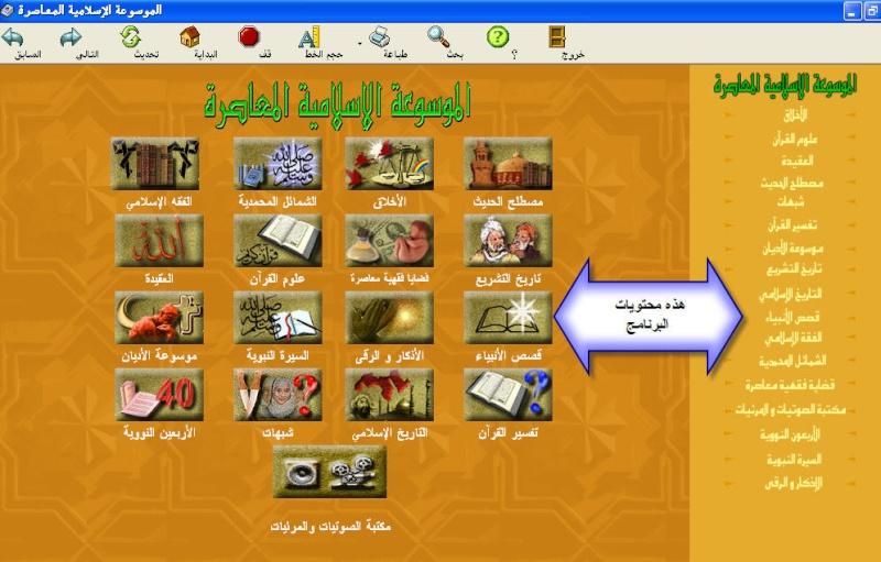 برنامج الموسوعة الإسلامية المعاصرة 86128310.jpg