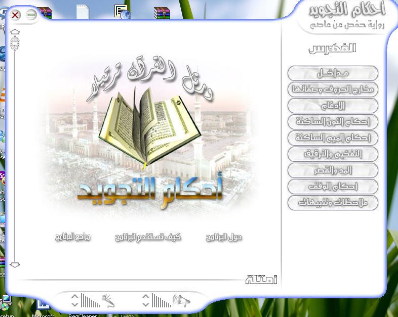 برنامج لتعليم التجويد بالصوت والشرح 110.jpg