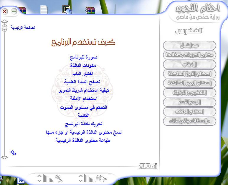 برنامج لتعليم التجويد بالصوت والشرح 210.jpg