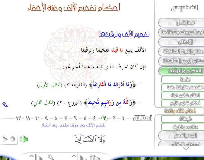 برنامج لتعليم التجويد بالصوت والشرح 310.jpg