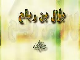 بلآل رباح مؤذن الرسول الله عليه وسلم images10.jpg