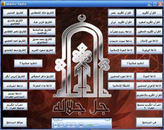 ������ Islamic Radio 1.0 ������ ����� �� 30 ���� ������ ������ ������ ����� ���������