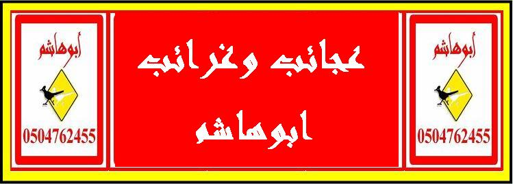 عجائب وغرائب ابوهاشم عالم من العجائب والغرائب