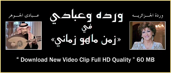 :: فيديو كليب زمن ماهو زمانى ::
