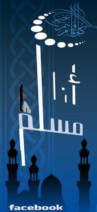 منتديات أنا مسلم