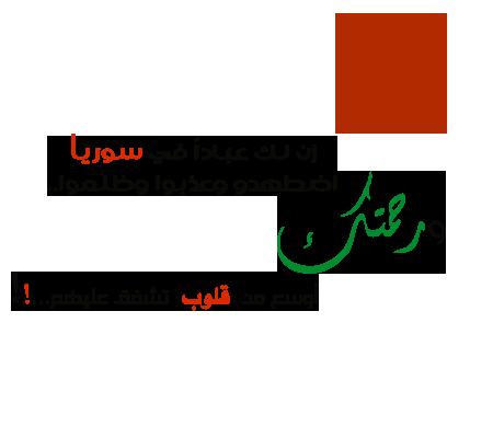 تدعم سوريا ...بأيسر الطرق ساهم نشرها لعلنا نشارك نصرهم بإذن الله