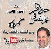 ندوة برنامج خواطر النفس للأستاذ أحمد الأعور