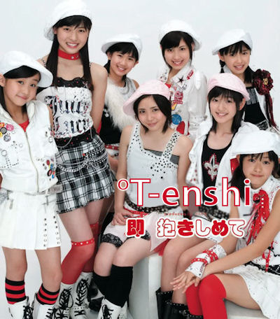 Cover du 2nd single