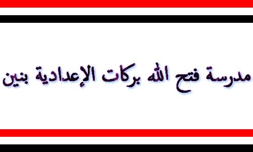 مدرسة فتح الله بركات الاعدادية بنين