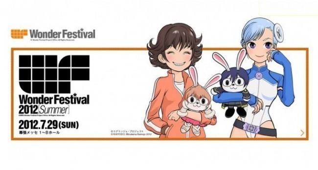 Wonder Festival 2012