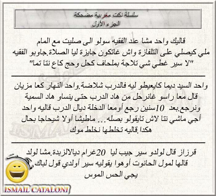 سلسلة نكت مغربية(الجزء الأول)