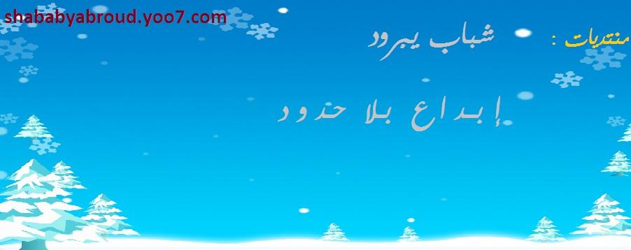 شبــــــــــ يبرود ــــــــــاب