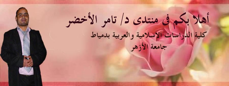 منتدى تامر الاخضر للثقافه العامة والدينيه والشعر العربى