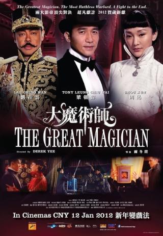 Đại Ma Thuật Sư - The Great Magician (2011) Poster