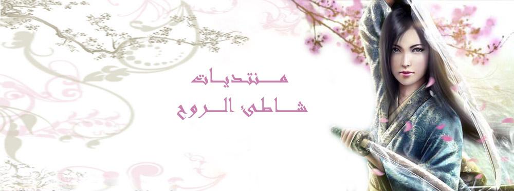 شـــــــــاطـــــــئ الـــــــــــــروح