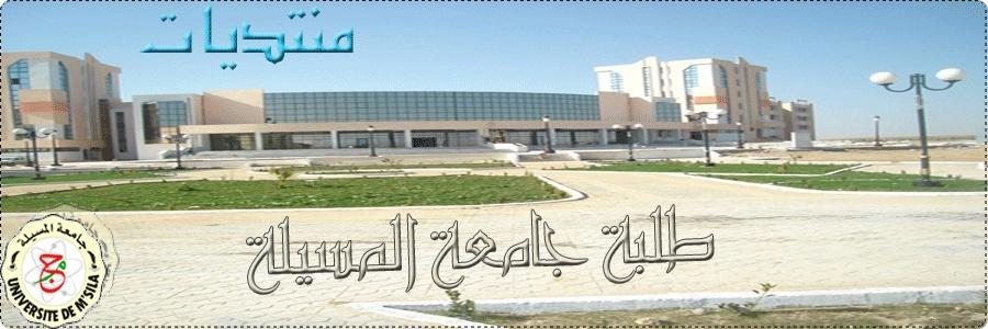 منتدى طلاب جامعة المسيلة