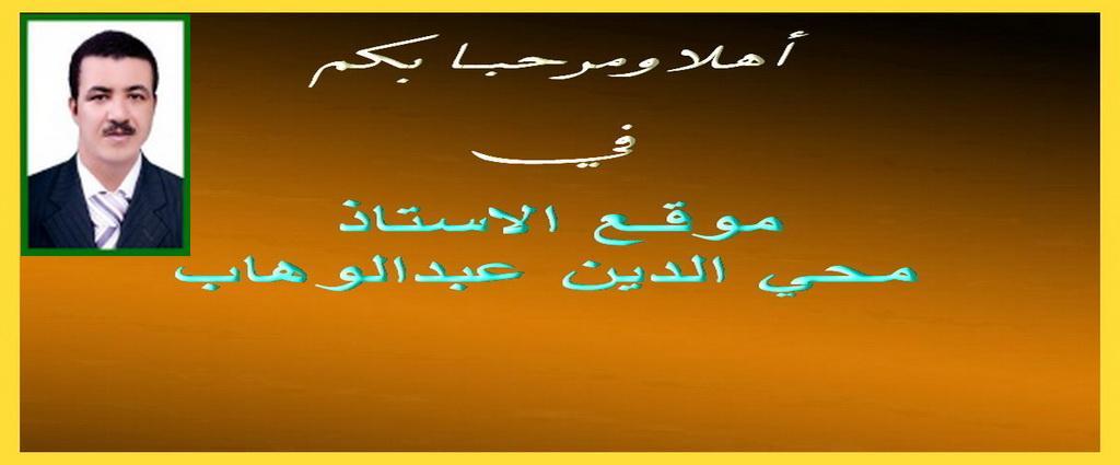 موقع محيي الدين عبدالوهاب عثمان