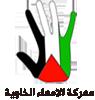 تضامن مع الاسري الفلسطينيين في سجون الاحتلال الصهيوني : معركة الأمعاء الخاوية