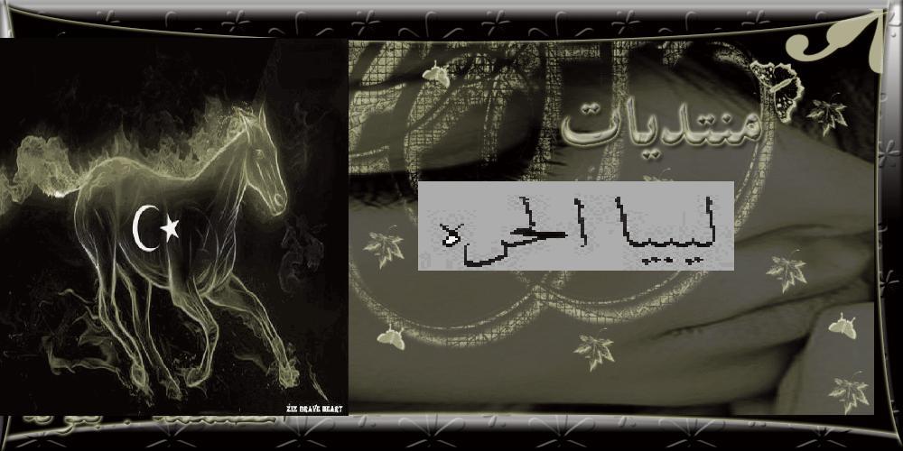 اهلا بكم في منتديات ليبيا الحره
