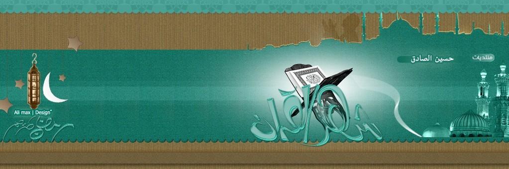 .::منتديات الفنان حسين الصادق::.