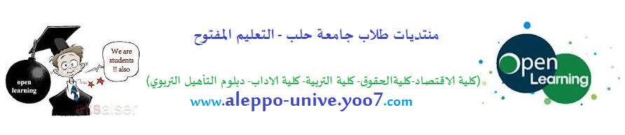 منتديات طلاب جامعة حلب - التعليم المفتوح