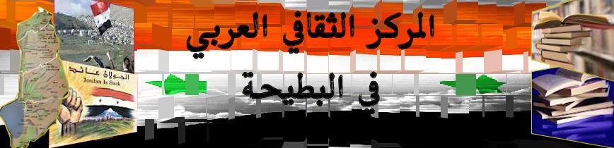 المركز الثقافي العربي في البطيحة