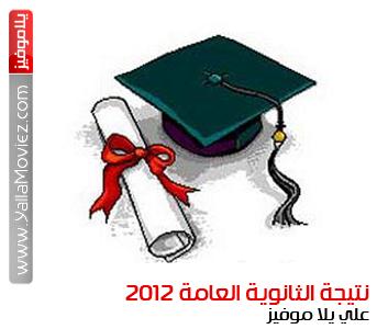 نتيجة الثانوية العامة 2012 بالاسم , نتيجة الثانوية العامة 2012 بالاسم فقط , نتيجة الثانوية العامة 2012 بالاسم, نتيجة الثانوية العامة بالاسم 2012