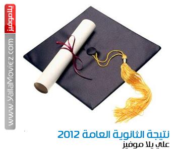نتيجة الثانوية العامة 2012 , وزارة التربية والتعليم , جميع المحافظات , نتيجة الثانوية العامة 2012 , الثانوية العامة 2012 , نتيجة الثانوية العامة 2012