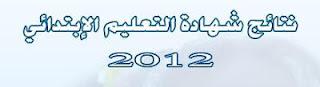 نتيجة شهادة التعليم الابتدائي الجزائر 2012