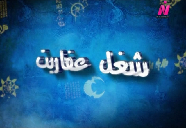 مسلسل كارتون شغل عفاريت الحلقة 1 , شغل عفاريت الحلقة الاولي , شغل عفاريت , تحميل , مشاهدة , رمضان 2012