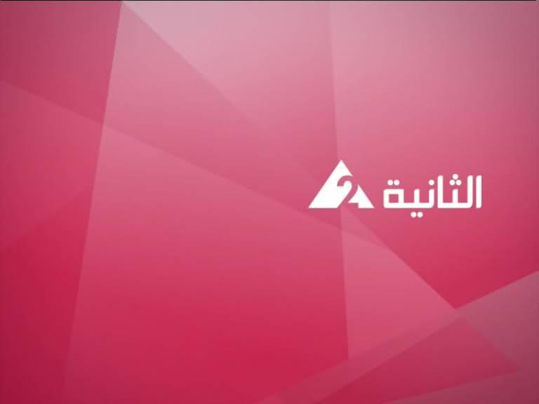 تردد القناة الثانية 2013 القناة 2v1p1k11.jpg