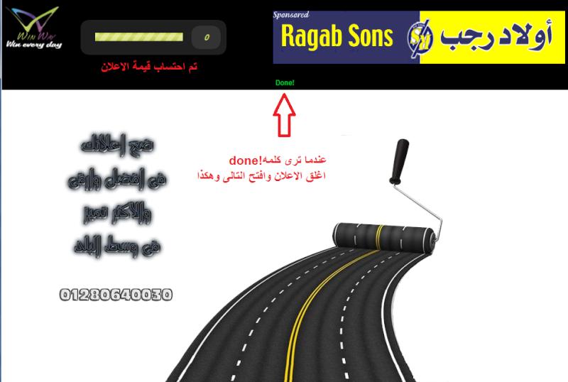 winwayads شركة مصرية هتفأجى الجميع 714.png